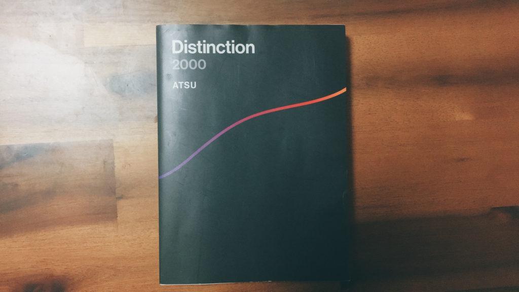 distinctionの使い方【私の英語学習法】